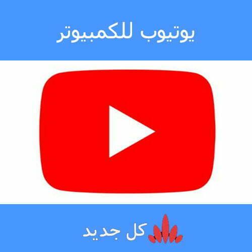تحميل برنامج يوتيوب للكمبيوتر برابط مباشر مجانا