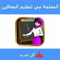 المعلمة مي