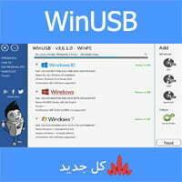 WinUSB