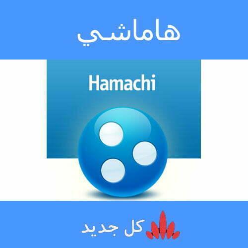 هاماشي