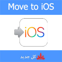 Move to iOS‏