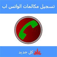 whatsapp recorder
